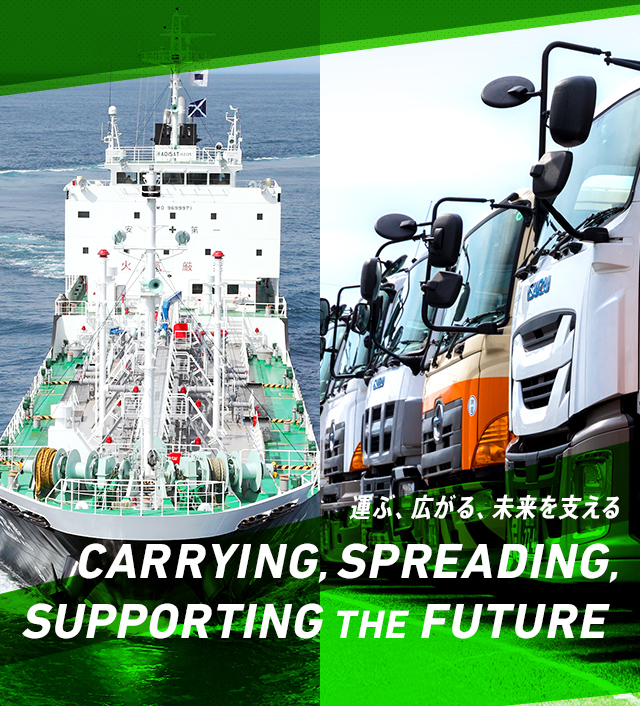 運ぶ、広がる、未来を支える CARRYING, SPREADING, SUPPORTING THE FUTURE